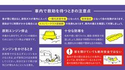 日本海側を中心に大雪に警戒。命を守るため、気をつけたい5つのこと。