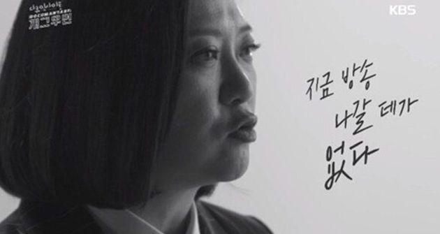 KBS '다큐 인사이트-개그우먼'에서 개그우먼서의 인생에 대해 말하고 있는