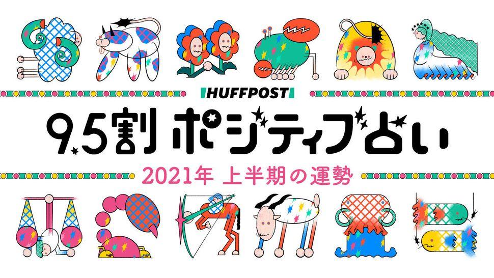占い 2021 年