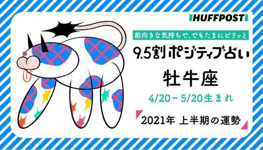 牡牛(おうし座) 2021年上半期