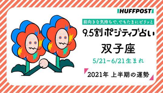 双子座(ふたご座) 2021年上半期