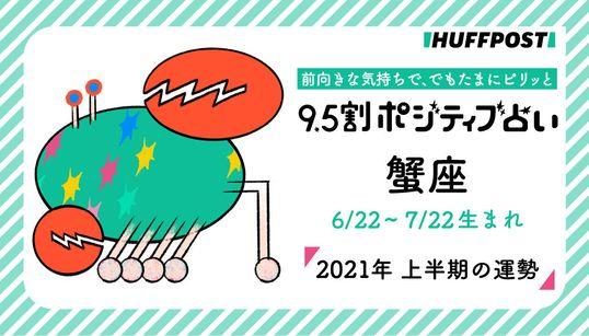 蟹座(かに座) 2021年上半期