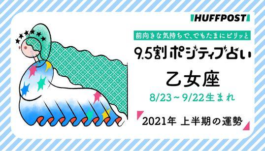 乙女座(おとめ座) 2021年上半期