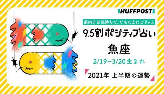 魚座(うお座) 2021年上半期