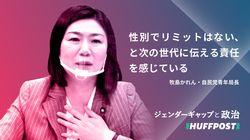 牧島かれん議員「青年局はもうボーイズクラブじゃない」。女性初の青年局長に就任して