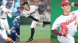 「プロ野球戦力外通告」2020年に登場する濱矢廣大、田原誠次、田城飛翔の3人はどんな選手?