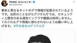 平井デジタル担当大臣が「ファーウェイ機器を導入」は誤り。本人が否定、政府調達も「事実上の排除対象」