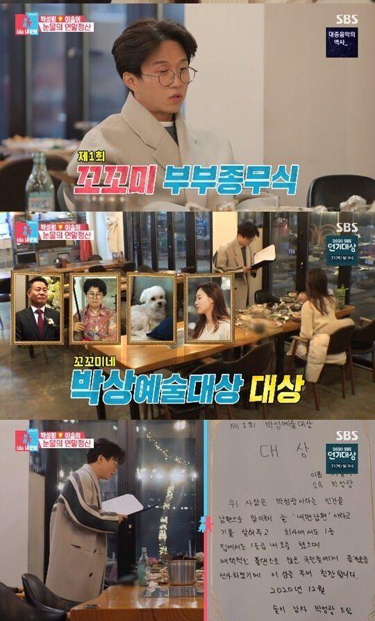SBS 동상이몽2 방송