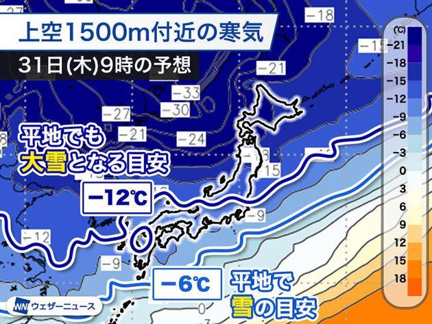 上空1500m付近の寒気予想