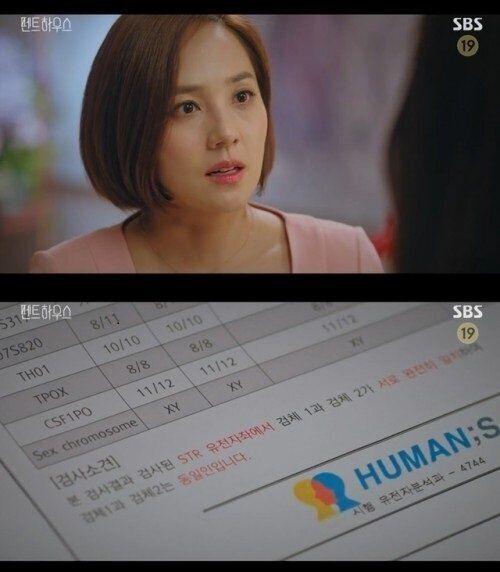 SBS '펜트하우스' 방송화면