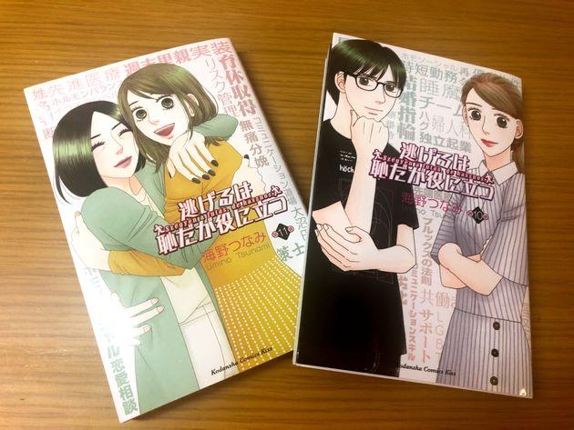 海野つなみさんによる漫画『逃げるは恥だが役に立つ』10・11巻