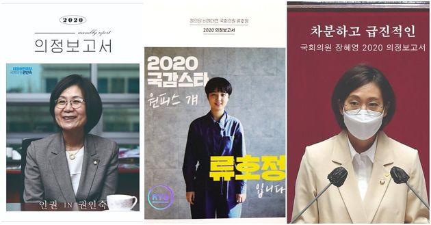 더불어민주당 권인숙, 정의당 류호정·장혜영 의원
