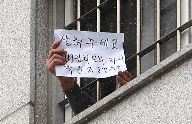 코로나19 대규모 집단감염이 발생한 서울 동부구치소에서 한 수용자가 자필로 '살려주세요'라고 쓴 문구를 취재진에게 보여주고