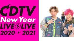 「CDTVライブ!ライブ!年越しスペシャル