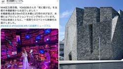 YOASOBIが紅白歌合戦で歌唱、角川武蔵野ミュージアムとは?