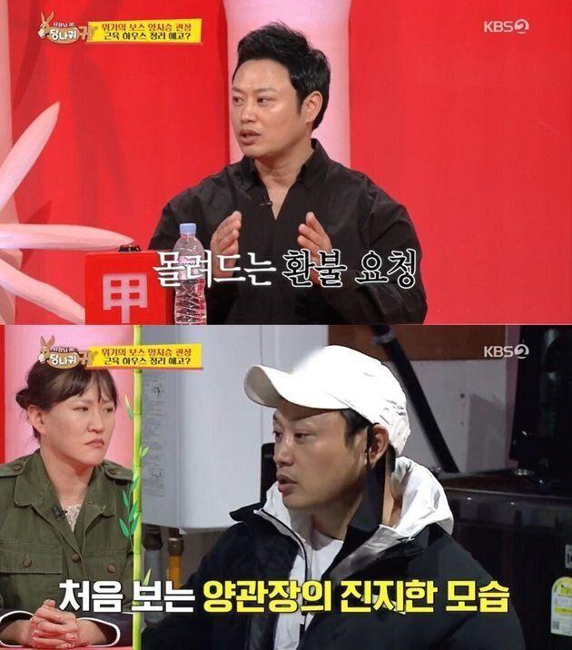 2020년 5월24일 KBS '사장님 귀는 당나귀 귀'에 출연한 양치승