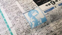 """新聞のテレビ欄を見てみると...びっくり。木村拓哉さんの""""イラストのみ""""が登場"""