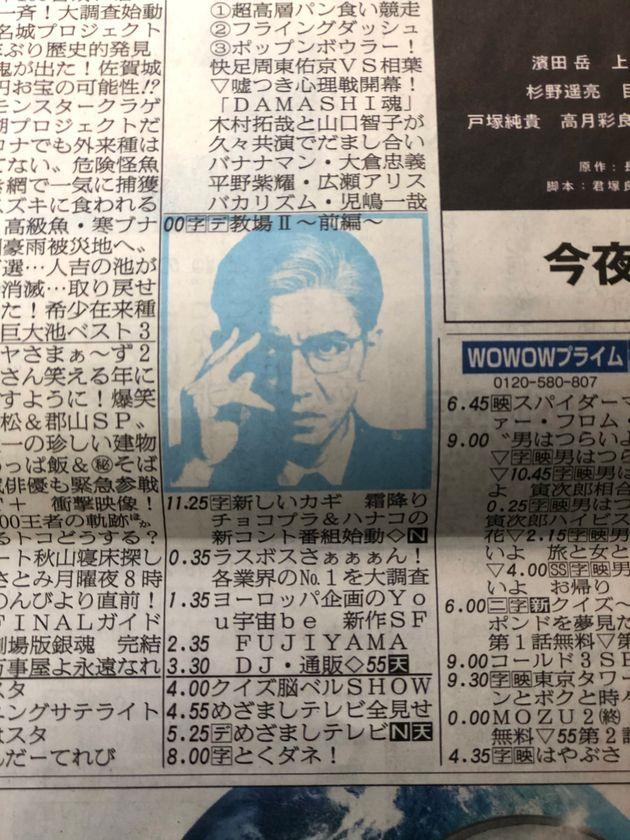 3日付の朝日新聞ラテ欄より