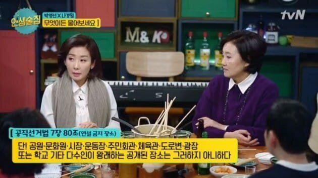 나경원과 박영선은 지난 2018년 tvN '인생술집'에도 함께