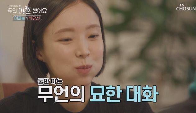 12월 25일 '우리 이혼했어요' 첫 방송에 나온 이하늘-박유선