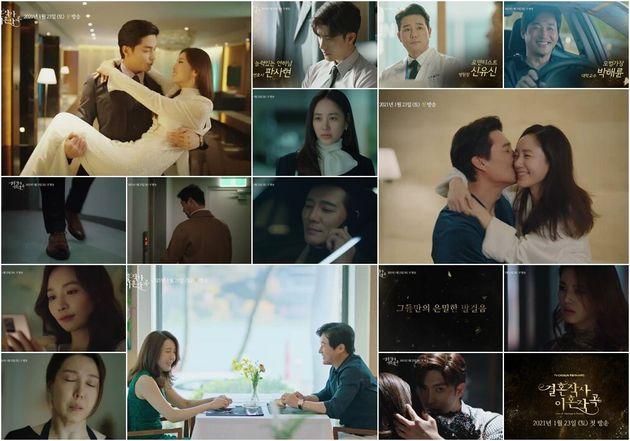 '결혼작사 이혼작곡' 티저 영상 화면