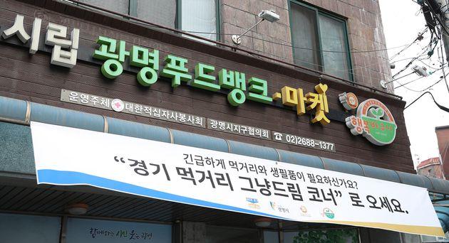시립 광명푸드뱅크·마켓에 설치된 '경기 먹거리 그냥드림