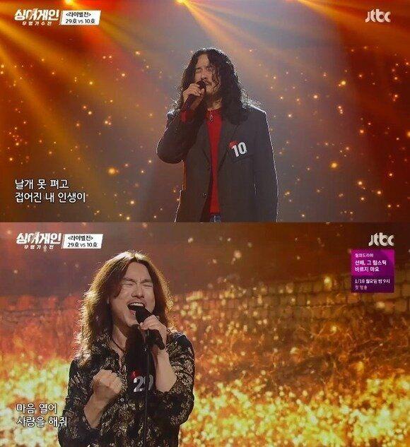 JTBC '싱어게인' 방송화면