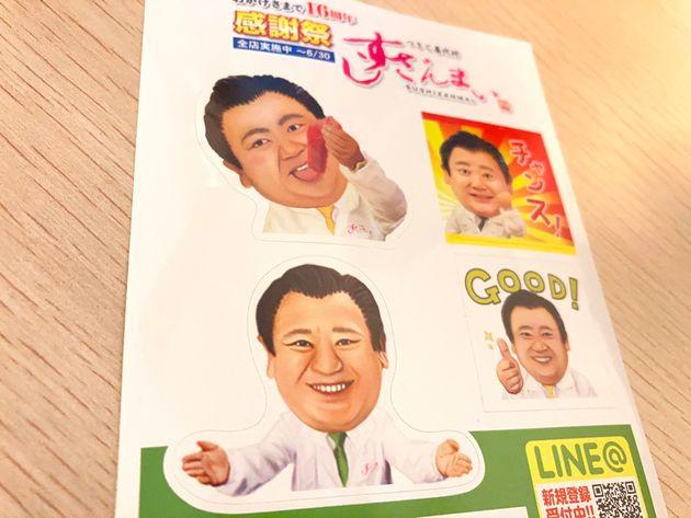すしざんまいのシール。木村清社長は、左下の手を広げたポーズでおなじみだ。