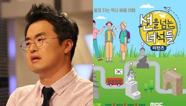 최태성, MBC '선을 넘는 녀석들'