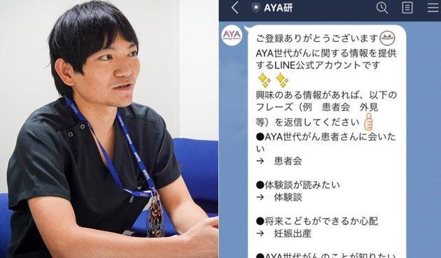 松井基浩さん(左)と、リリースしたAYA世代のがん患者向けのLINEアカウントの画面