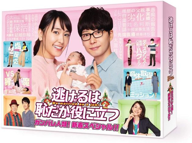 4月9日に発売される『逃げるは恥だが役に立つ ガンバレ人類! 新春スペシャル!
