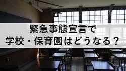 緊急事態宣言で学校、保育園はどうなる?萩生田文科相は一斉休校「避けることが適切」