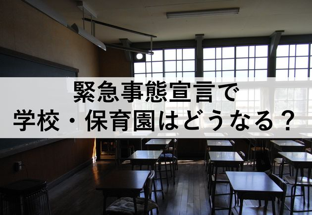 宣言 東京 事態 緊急 保育園
