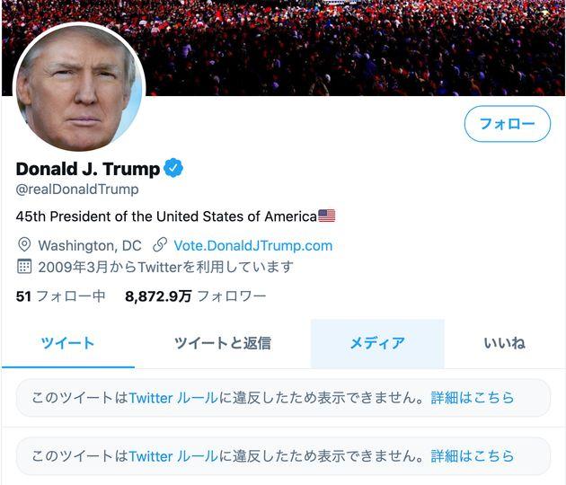 「このツイートはTwitterルールに違反したため表示できません。」と表示されているトランプ氏のアカウント