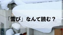 「雪ぴ」の読み方と意味は?大雪の後、屋根からの落下に注意して
