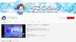 「うごくちゃん」死去。ゲーム実況で人気のYouTuber。チャンネル登録者数50万人以上