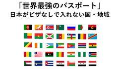 「世界最強のパスポート」2021年も日本。それでもビザなしで入れない国が35、どこ?【クイズ】