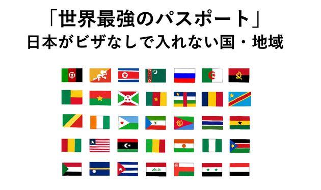 「世界最強のパスポート」日本がビザなしで入れない国・地域