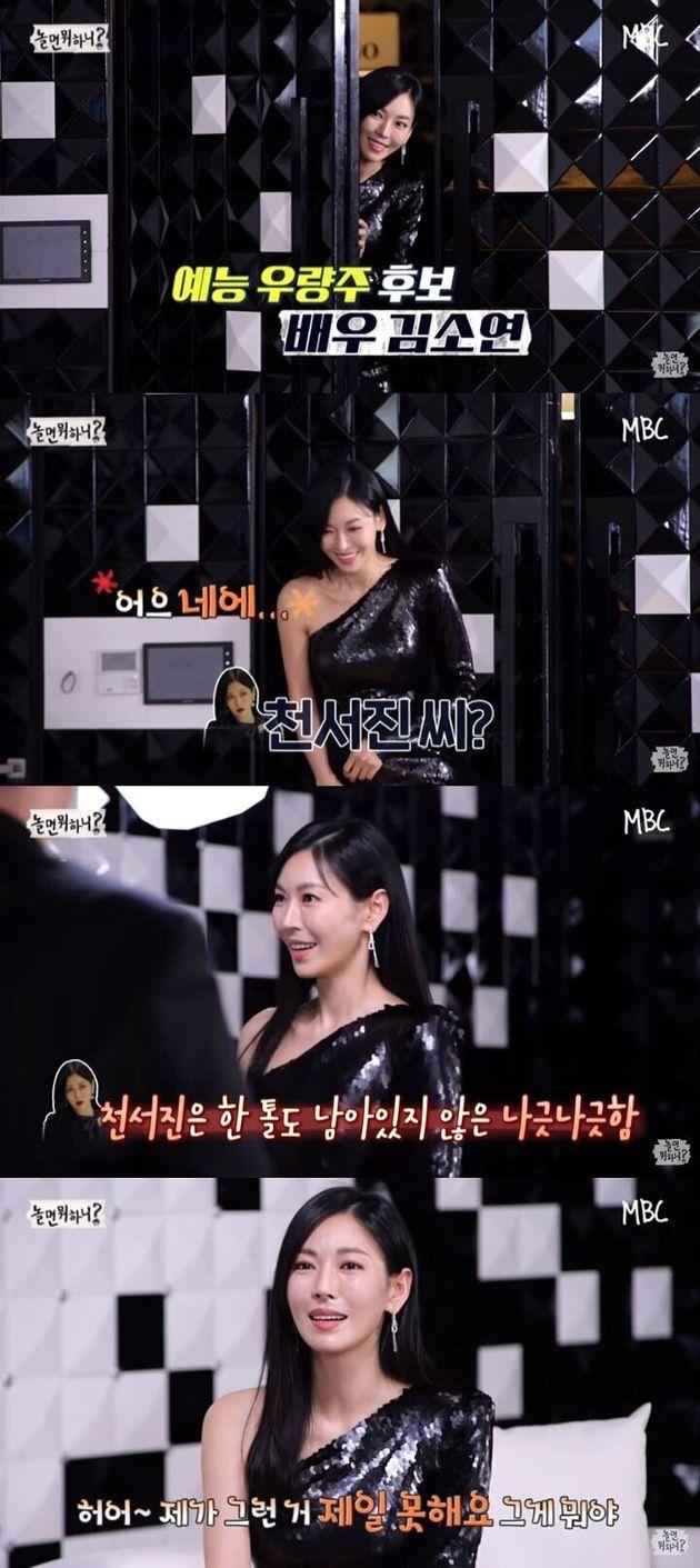 MBC 놀면 뭐하니? 카놀라유 유재석이 펜트하우스 천서진 김소연을 예능 우량주로