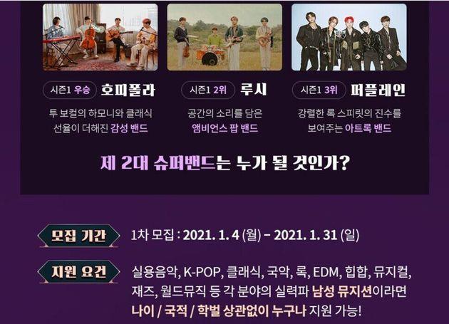 왜 여성의 기회는 항상 '나중에' 주어지는 걸까?: JTBC '슈퍼밴드' 논란을