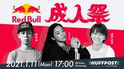 【1月11日に緊急開催】 オンライン成人式イベント「Red Bull