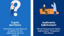 Ανοίγει η πλατφόρμα emvolio.gov.gr - Πώς κλείνουμε ραντεβού εμβολιασμού για την