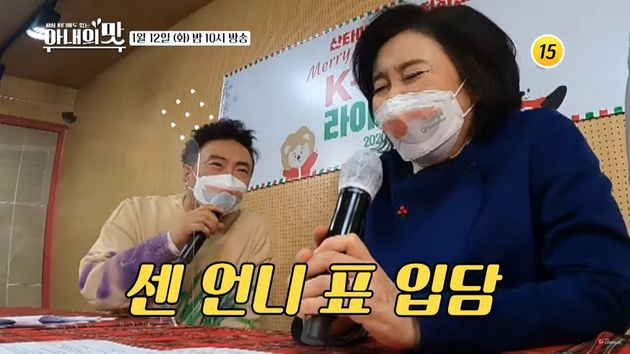 박영선 중소벤처기업부 장관이 TV조선 '아내의 맛'에