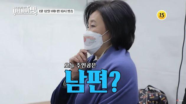 박영선 장관이 TV조선 '아내의 맛'에서 남편 이원조 변호사와의 결혼 생활을