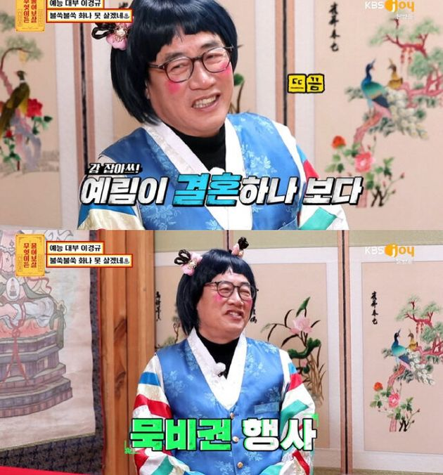 KBS joy '무엇이든 물어보살' 방송화면