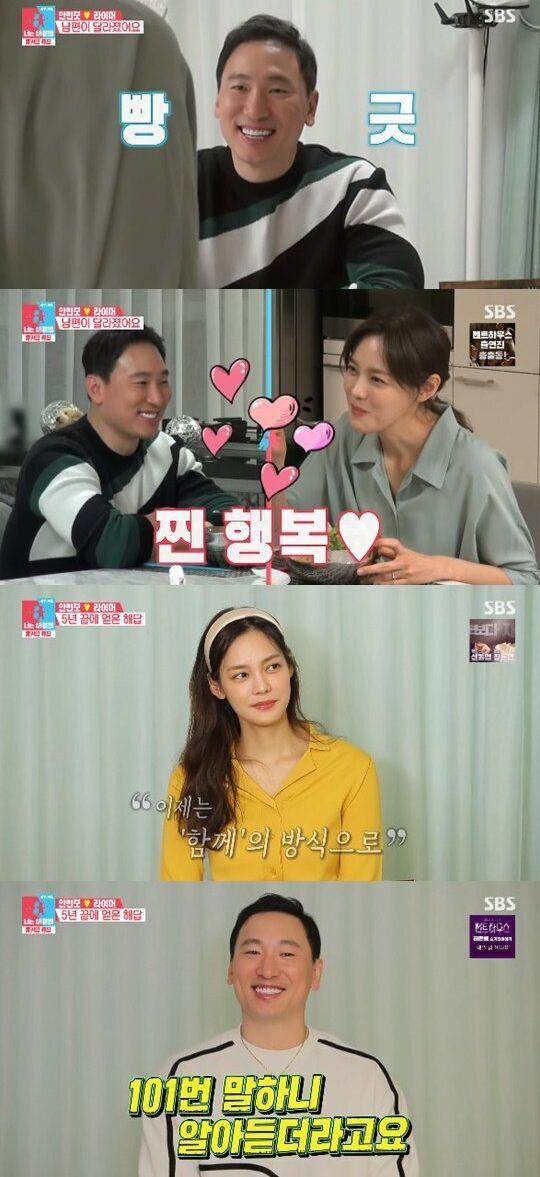 SBS '동상이몽2' 방송화면 캡처 안현모 라이머
