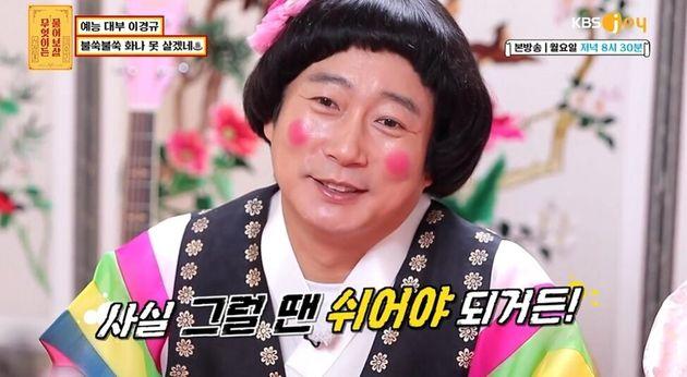 KBS joy '무엇이든 물어보살' 캡처 /