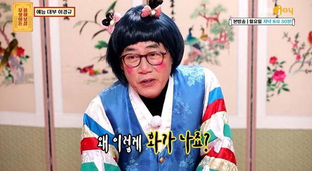 KBS joy '무엇이든 물어보살' 캡처 /이경규가