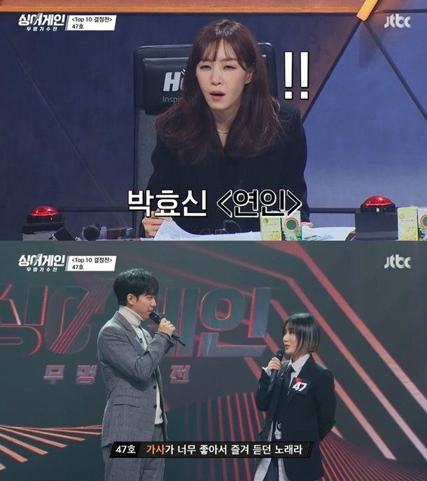 JTBC '싱어게인' 방송
