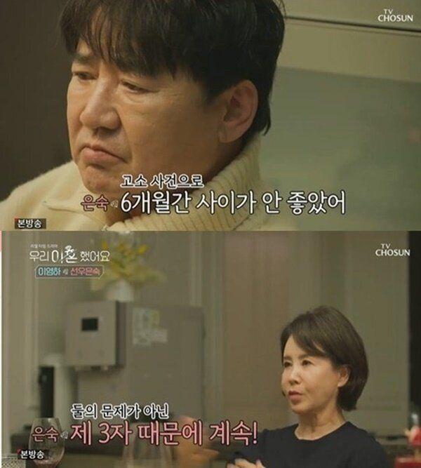 TV조선 '우리 이혼했어요'에 출연한 배우 이영하,
